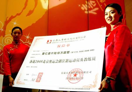 备战北京奥运的浙江体育健儿获赠巨额保险
