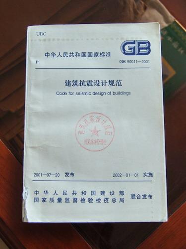 2001年发布的建筑抗震设计规范