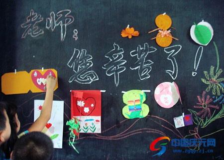 教师节县小学生向小学表老师--马尾庆元网中国v小学敬意图片