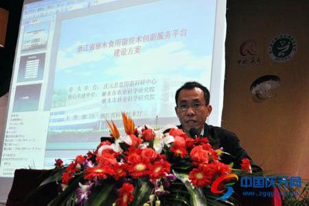 浙江省丽水食用菌技术创新服务平台新闻发布会