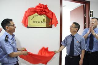县人民检察院派驻环保局检察官办公室揭牌仪式举行
